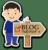 TUDブログ